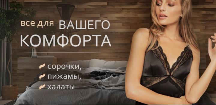 интернет магазины женского белья в украина